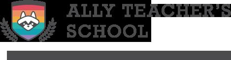 Ally Teacher's School|先生のためのLGBTに関するオンライン情報センター